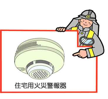 住宅用火災警報器 住警器
