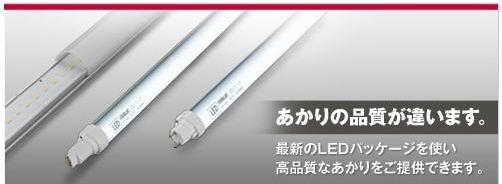 照明工事・LED